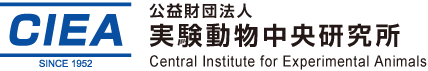 公益財団法人 実験動物中央研究所