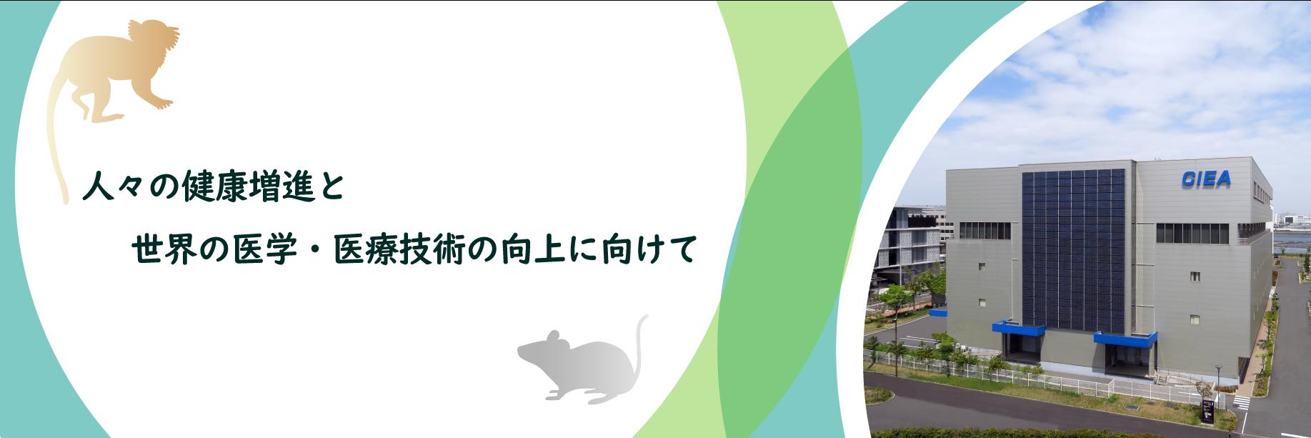 研究 所 実験 動物 中央